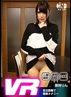 [HIND-007] [VR] Forced Masturbation At Close Range Rin Kuramochi