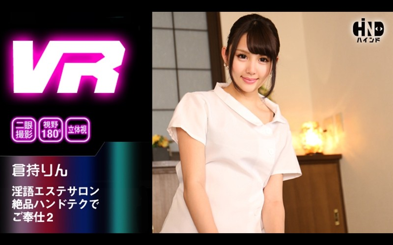 [HIND-008] [VR] Horny 語 Esthetic Salon Service With Exceptional Handtech 2 Rin Kuramochi