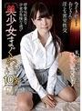 好奇心旺盛な少女の危険な遊び 美少女まぐわい 10名 premium DVD VOL.5