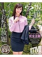 【妄想主観】麗しの美人OLと濃密性交 Yukino 永澤ゆきの