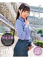 【妄想主観】麗しの美人OLと濃密性交 Sana 谷花紗耶 ダウンロード