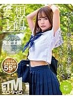 【妄想主観】セーラー服を着た美少女となまなかだし性交。Yui 01 永瀬ゆい