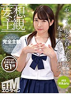 【妄想主観】セーラー服を着た美少女となまなかだし性交。Hikaru 03 皆月ひかる ダウンロード