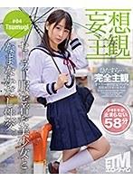 【妄想主観】セーラー服を着た美少女となまなかだし性交。Tsumugi 04 成田つむぎ ダウンロード