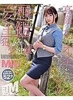 【妄想主観】犯●れたがる受付嬢 MIU 成海美雨