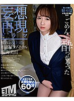【妄想再現ドラマ】憧れの女上司と相部屋ラブホテル 成海美雨