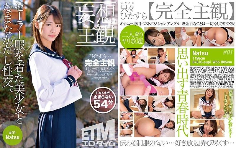 【妄想主観】セーラー服を着た美少女となまなかだし性交。Natsu 01