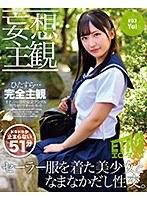 【妄想主観】セーラー服を着た美少女となまなかだし性交。Yui 03 ダウンロード