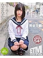 【妄想主観】セーラー服を着た美少女となまなかだし性交。Miwa 04 ダウンロード