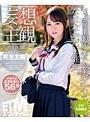 【妄想主観】セーラー服を着た美少女となまなかだし性交。Ichika 02