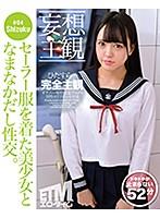 【妄想主観】セーラー服を着た美少女となまなかだし性交。Shizuku 04