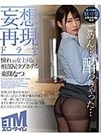 【妄想再現ドラマ】憧れの女上司と相部屋ラブホテル 東條なつ
