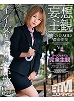 (h_1186etqr00211)[ETQR-211](Daydream POV Fantasies) Deep And Rich Sex With A Gorgeous Office Lady Yui Download