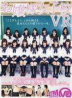 【VR】お嬢様女子校VR