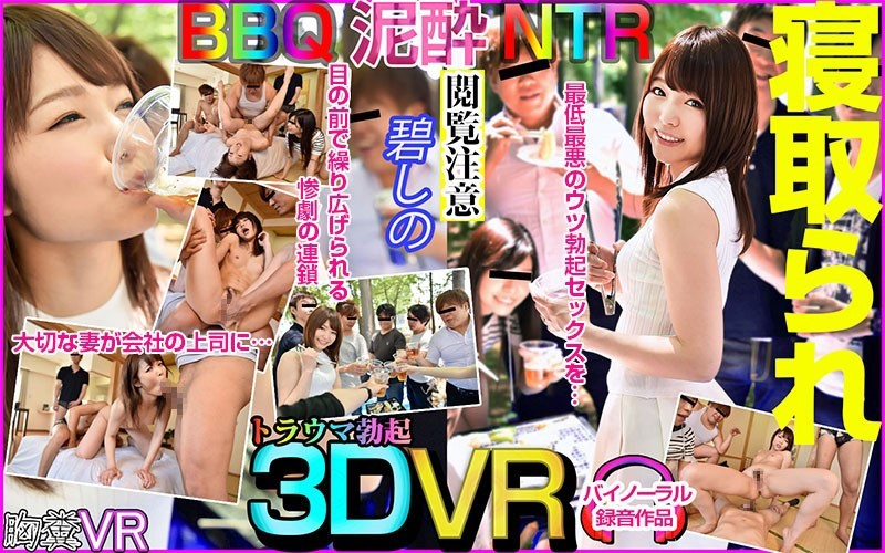 AVOPVR-012 [VR] When I Took My Wife To BBQ Of A Drunk NTR Company, I Was Taken Asleep And Became An Inside Sex Orgy Sex Drinking Party ... Akio (Munakuso VR) 2017-08-01