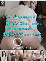 アナルを見せるのはイイけど、オ●ンコは…嫌だから前貼りを自分で貼ってお尻の穴を見せてあげる 合田さくら ダウンロード