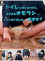 トイレに間に合わずに、そのままオモラシ…してしまいました。。。見ます? 長谷部智美 ダウンロード