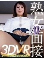 【VR】熟女AV面接-感じて開く・・お股- 千明