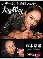 【フェラすぺ】レザー女の超濃厚フェラと大量顔射 藤本紫媛 ダウンロード