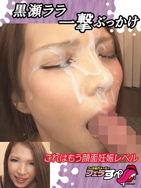 (h_1209exfe00021)[EXFE-021] 【フェラすぺ】黒瀬ララ一撃ぶっかけ これはもう顔面妊娠レベル ダウンロード