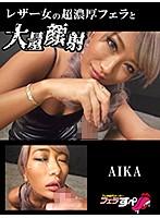 【フェラすぺ】レザー女の超濃厚フェラと大量顔射 AIKA ダウンロード
