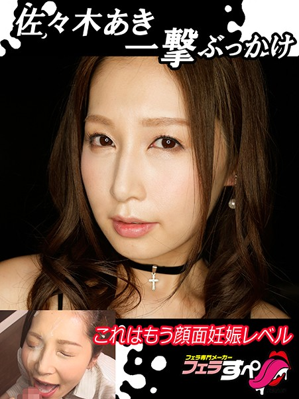 【フェラすぺ】佐々木あき一撃ぶっかけ これはもう顔面妊娠レベルサンプル画像