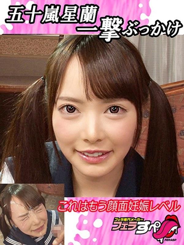 (h_1209exfe00063)[EXFE-063] 【フェラすぺ】五十嵐星蘭一撃ぶっかけ これはもう顔面妊娠レベル ダウンロード