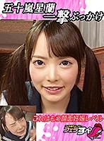 【フェラすぺ】五十嵐星蘭一撃ぶっかけ これはもう顔面妊娠レベル ダウンロード