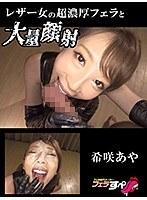 【フェラすぺ】レザー女の超濃厚フェラと大量顔射 希咲あや ダウンロード