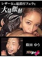 【フェラすぺ】レザー女の超濃厚フェラと大量顔射 篠田ゆう ダウンロード