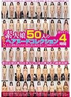 素人娘50人の初々しいヘアヌードコレクション 選りすぐり4時間 ダウンロード