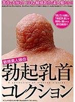 敏感素人娘の勃起乳首コレクション ダウンロード