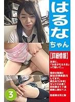JKともだちネットワーク 3