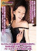 セックスレスな人妻は欲求不満を抑えきれず