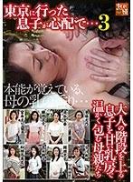 東京に行った息子が心配で… 3 大人の階段を上る息子を甘い乳房で温かく包む母親たち
