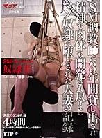 SMドキュメント・奴隷妻 ダウンロード