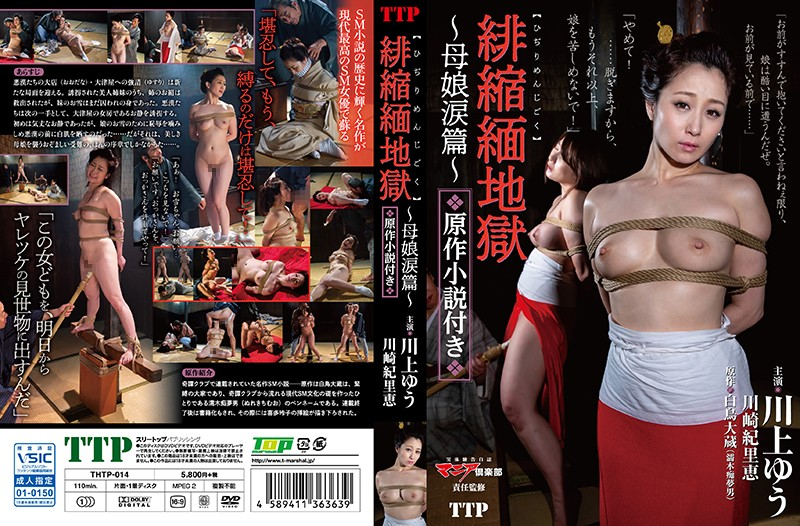 THTP-014 Crimson Crepe Bondage Hell - A Stepmother And Daughter In Tears -