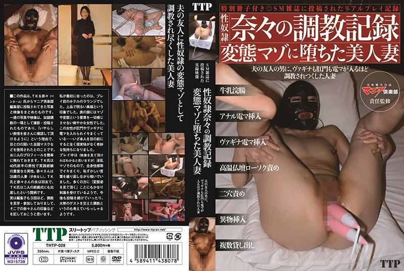 性奴●奈々の調教記録 変態マゾに堕ちた美人妻
