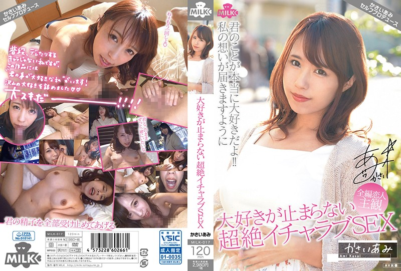 MILK-017 I Can't Stop My Loving Ultra Orgasmic Lovey Dovey Sex Ami Kasai