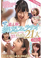 MILK 1周年記念スペシャル総集編 素人娘の抜けるフェラチオ21人 240分 ダウンロード