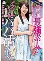 発掘!最強素人!!イマドキ女子大生のパパ活SEXドキュメント みはる(20)