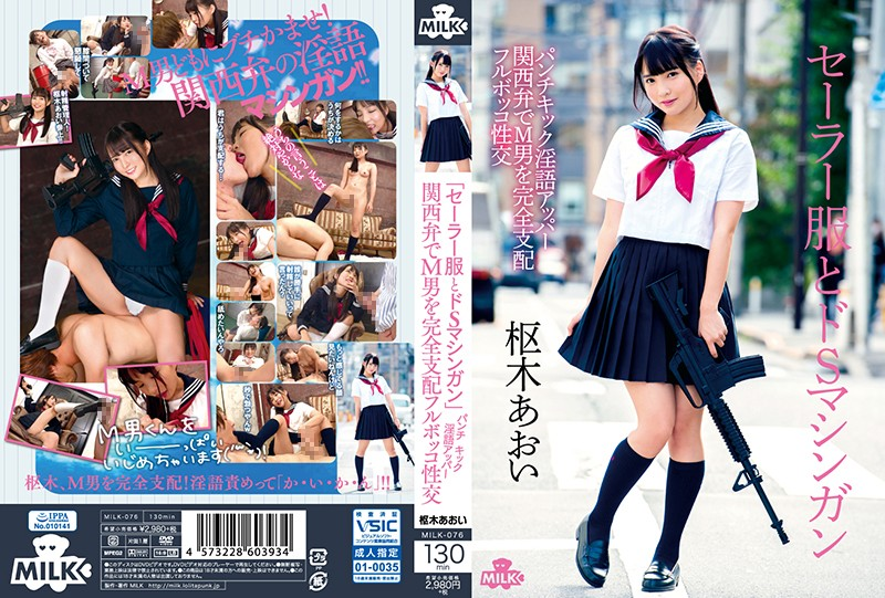 MILK-076 A Girl In A Sailor Uniform With A Sadistic Machine Gun Technique Punches, Kicks, And Dirty Talk Upper Cuts She's Totally Dominate Maso Men With Her Kansai Dialect Full Fucking Sex Aoi Kururugi