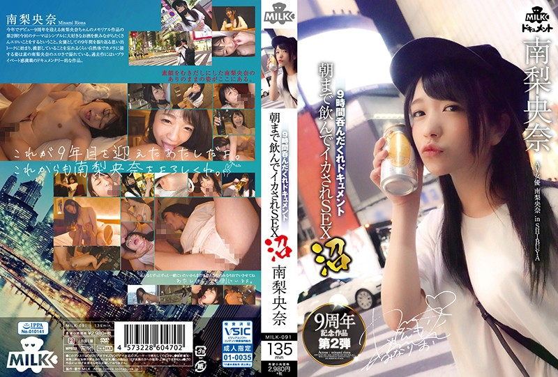MILK-091 Bottoms Up For 9 Hours – Tipsy, Dazed Orgasmic Sex Until Dawn Riona Minami