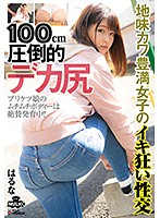 100cm 圧倒的デカ尻 地味カワ 豊満女子のイキ狂い性交 はるな ダウンロード