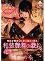 花魁風俗 和装艶舞の戯れ 南梨央奈(h_1240milk00104)