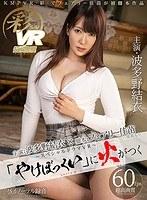 【VR】主演:波多野結衣×脚本:フェアリー佳苗 ~スペシャルドラマVR「や...