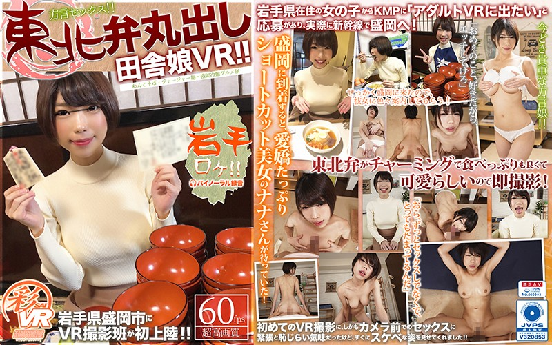 【VR】東北弁丸出し田舎娘VR!!