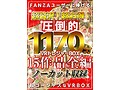 【VR福袋】超贅沢!超お得!圧倒的1171分!VRトレジャーBOX!1