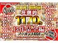 【VR福袋】超贅沢!超お得!圧倒的1171分!VRトレジャーBOX!2
