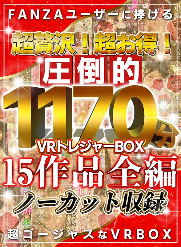 【VR福袋】超贅沢!超お得!圧倒的1171分!VRトレジャーBOX! 画像1